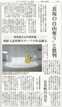 群馬県立近代美術館でもおかしなことが「表現の自由奪う」 - 京都市美術館問題を考える会