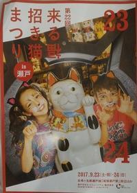 ■にっぽん招き猫100人展■ - ちょこっと陶芸