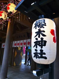 神社巡り『御朱印』櫻木神社、愛宕神社、駒木諏訪神社 - (鳥撮)ハタ坊:PENTAX k-3、k-5で撮った写真を載せていきますので、ヨロシクですm(_ _)m