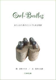 今月の本は『Owl-Beatles』 - マリカの野草画帖