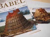 新鮮な驚きブリューゲル「バベルの塔」展。。 - 一場の写真 / 足立区リフォーム館・頑張る会社ブログ