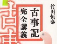 古事記完全講義 - 奈良・桜井の歴史と社会