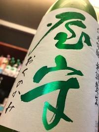 【日本酒】屋守 純米吟醸 無調整生酒 八反錦50 限定 28BY - 愉酒屋ノ熱血地酒伝 ver.1