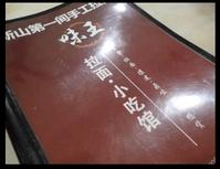 四处乱乱吃140之中国拉面篇 - home3