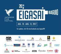 EIGASAI  2017  in Baguio City -  Japanese Film Festival  バギオ 日本映画祭 - バギオの北ルソン日本人会 JANL