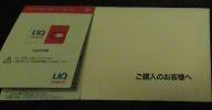 UQmobile SIM -