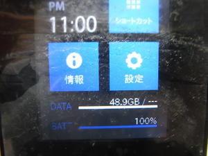 ぷららモバイルLTE 定額無制限プラン 6月の使用データ量 48.9GBほど。 - 兎と亀マスクブログ