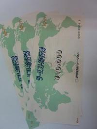 香川県高松市で旅行券の買取なら大吉高松店 - 大吉高松店-店長ブログ