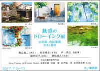 魅惑のドローイング展 - Atelier Charmant のボタニカル・水彩画ライフ