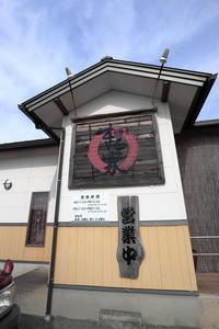 拉麺・食工房 まる家 - にゃお吉の高知競馬☆応援写真日記+α(高知の美味しいお店)