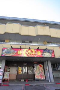 麺屋 輝 - にゃお吉の高知競馬☆応援写真日記+α(高知の美味しいお店)