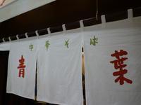 中華そば 青葉 池袋サンシャイン店 @池袋 - 練馬のお気楽もん噺