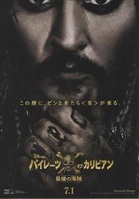 『パイレーツ・オブ・カリビアン/最後の海賊』(2017) - 【徒然なるままに・・・】