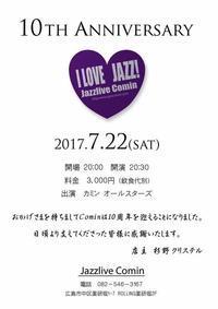 今月で10周年!広島jazzlive Comin - ジャズトランペットプレイヤー河村貴之 丸出しブログ