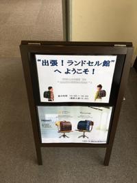 ランドセル選び 神田屋鞄 - journal