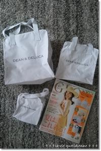 DEAN&DELUCAの付録が欲しくてGLOWを買ってしまったが… - 素敵な日々ログ+ la vie quotidienne +