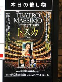 パレルモ・マッシモ劇場 トスカ フェスティバルホール - noriさんのひまつぶ誌