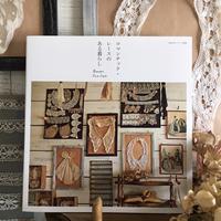 本の表紙になりました♪             永久保存版・【ロマンチック・レースのある暮らし】 - フレンチシックな家作り。Le petit chateau