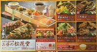 町田多摩境:「お好み焼き本舗」のランチで「モダン焼き」を食べた♪ - CHOKOBALLCAFE