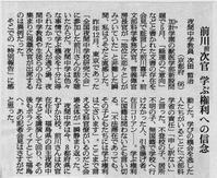 2017.07.01 前川前次官、学ぶ権利への信念 - 河童の徒然なるままに