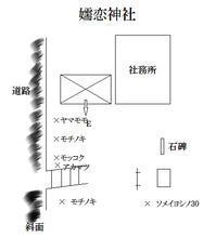 妻恋神社 - 社叢見守り隊