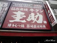 仙台 炭焼牛タン「圭助」(門前仲町) ★★★ ☆☆ - B級グルメでいいじゃん!