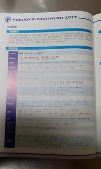 福岡トライアスロン2017 - 有座の住まいる