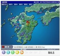 熊本(阿蘇地方)で震度5弱 - 20140427