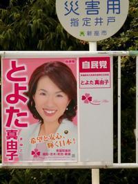 政界のゴッド姐ちゃん!豊田真由子 - 黄色い電車に乗せて…