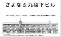 さよなら九段下ビル 2011.dec.26 (追記) - nazunaニッキ