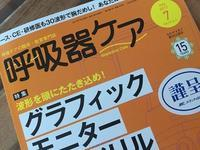 編集協力委員のエッセイ - ハーバードで奮闘中、日本人救急医ブログ
