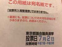 東京都議会員選挙 - 麹町行政法務事務所