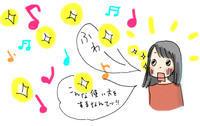 音楽とイラストの融合 - エコ ブログ