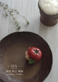 髙田裕之陶展ー日々ー - くわみつの和み時間