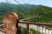 十津川村・谷瀬の吊り橋... - ◆Akira's Candid Photography