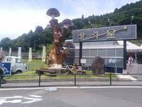 茨城県北「道の駅」巡り、その1 - 自転車走行中(じてんしゃそうこうちゅう)