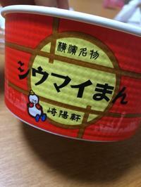 シウマイまん(横浜土産) - お酒とグルメと競艇女子