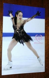 浅田真央さんのハガキが届く フィギュアスケート新シーズンの始まり、あけましておめでとうございます! - 本読み虫さとこ・ぺらぺらうかうか堂(フィギュアスケート&映画も)