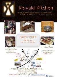 橙 - お茶畑の間から ~ Ke-yaki Pottery