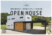 7/29〜7/31 松阪市で完成見学会を開催 - Bd-home style