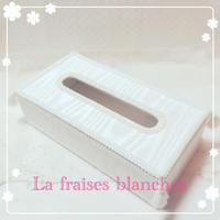 ティッシュケース - La fraises blanches~カルトナージュ&ハンドメイド~