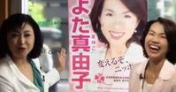 「ハゲー!」など豊田真由子議員の暴言について - 楽なログ