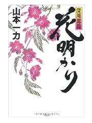 【読書】 花明り / 山本一力 - ワカバノキモチ 朝暮日記