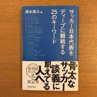 清水英斗「サッカー日本代表をディープに観戦する25のキーワード」 - 湘南☆浪漫