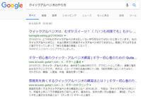 高額ギター購入への長い道のり その11 【 Dr.Sound アコギ館へ・後編 】 - Kamakura Guitar