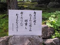 【大人の休日倶楽部パス旅】⑧上杉神社【米沢さんぽ】 - お散歩アルバム・・梅雨の徒然