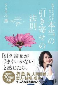 サイン本ゲット~ - WONDERLAND Aromatherapy Healing