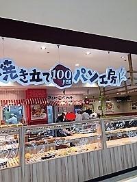 メガドンキー内に新しくオープンしたパン屋さん - わんわん・パラダイス