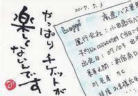 ちょっと岡山へ - きゅうママの絵手紙の小部屋