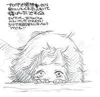 キングアーサー落書き3 - 山田南平Blog